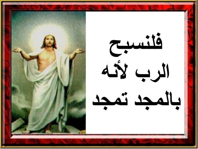 فلنسبح لهنه الرب تمجد بالمجد