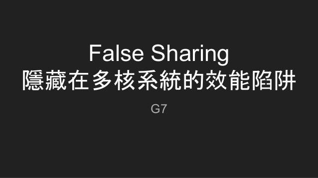 False Sharing 隱藏在多核系統的效能陷阱 G7
