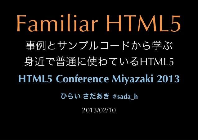 Familiar HTML5                                     HTML5HTML5 Conference Miyazaki 2013                       @sada_h...