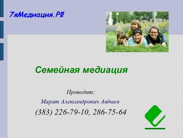 Cемейная медиация Проводит: Марат Александрович Авдыев (383) 226-79-10, 286-75-64 7яМедиация.РФ