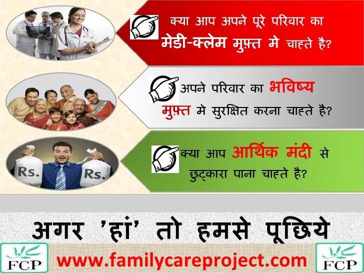 अगर 'हां' तो   हमसे पूछिये कैसे ? www.familycareproject.com