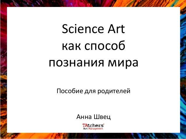 Science Art как способ познания мира Пособие для родителей Анна Швец