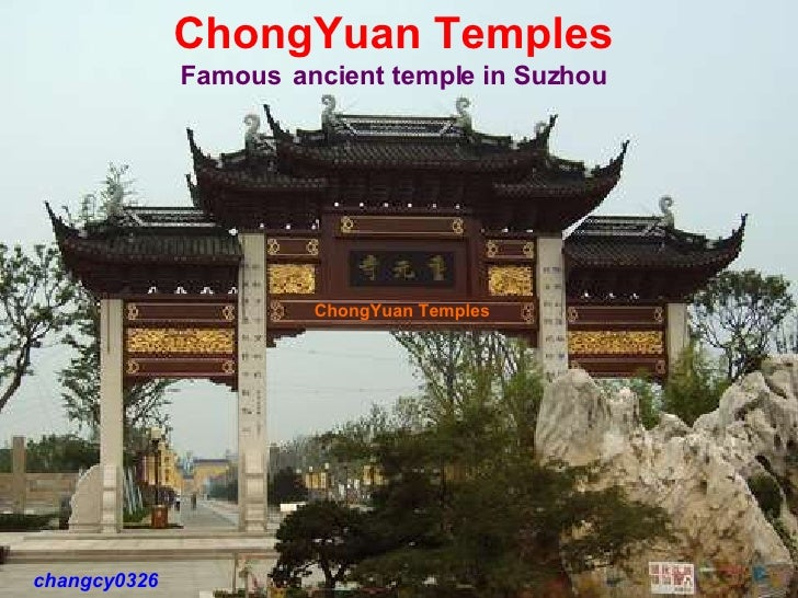 Famous   ancient temple in Suzhou changcy0326 ChongYuan Temples ChongYuan Temples