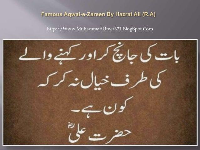 Aqwal-e-Zareen By Hazrat Ali (R A) (http://www MuhammadUmer321 Blogsp…