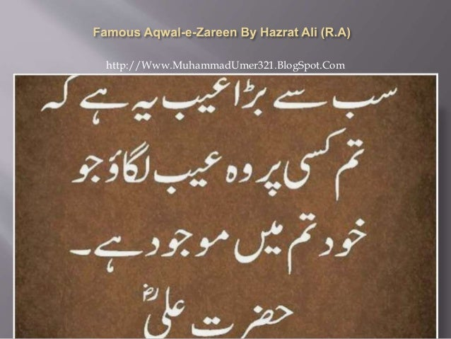 aqwal e zareen in english