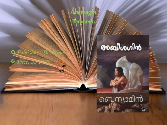 8 must read malayalam books before you die from grandpastore. Black Bedroom Furniture Sets. Home Design Ideas