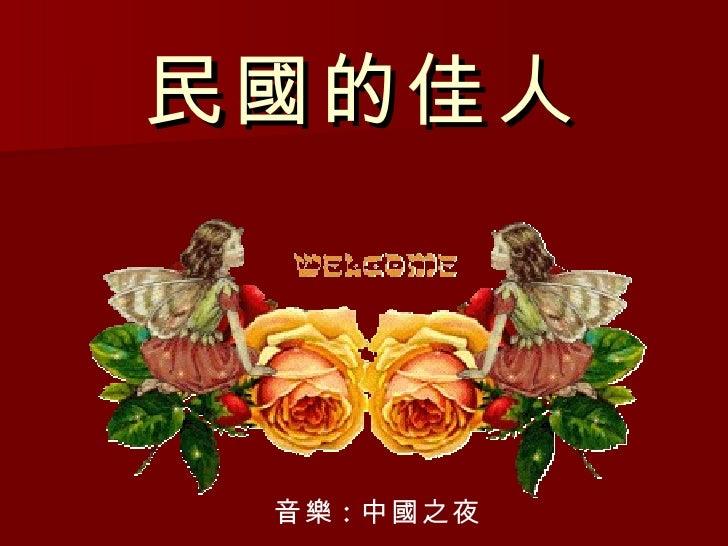 民國的佳人 音樂 : 中國之夜