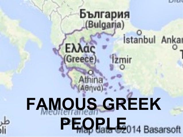 FAMOUS GREEK PEOPLE