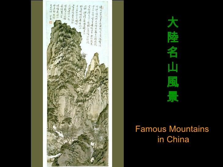 大陸名山風景 Famous Mountains  in China