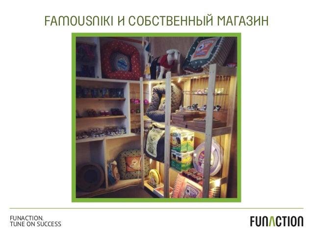 FAMOUSNIKI И СОБСТВЕННЫЙ МАГАЗИН FUNACTION. TUNE ON SUCCESS