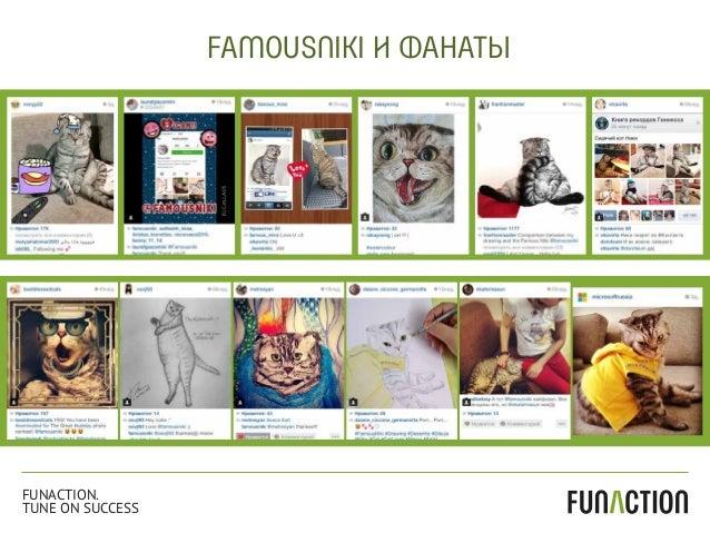 FAMOUSNIKI И ФАНАТЫ FUNACTION. TUNE ON SUCCESS