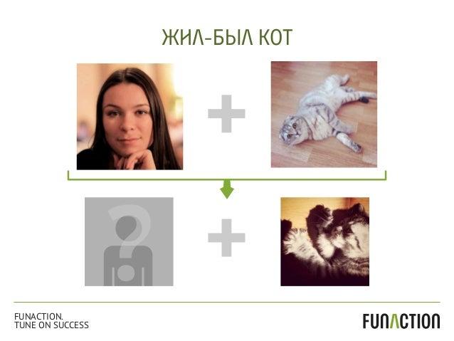 ЖИЛ-БЫЛ КОТ FUNACTION. TUNE ON SUCCESS