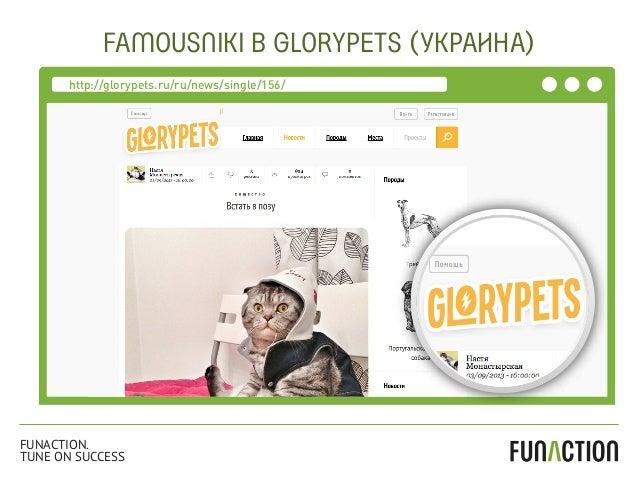 FAMOUSNIKI В GLORYPETS (УКРАИНА) http://glorypets.ru/ru/news/single/156/ FUNACTION. TUNE ON SUCCESS