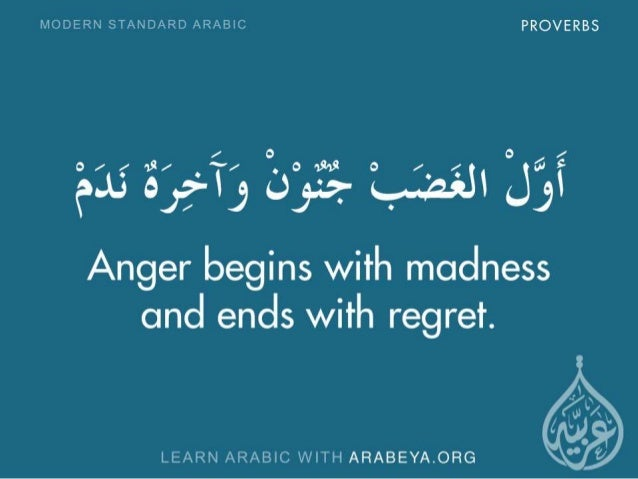 Famous Quotes in Modern Standard Arabic