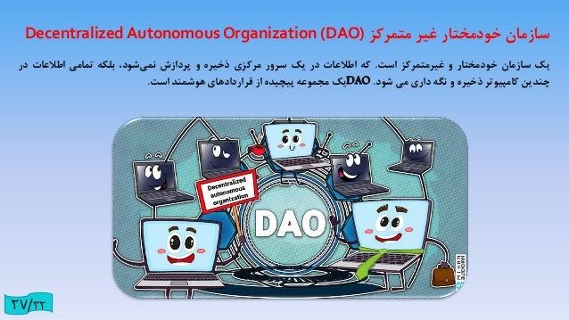 . سازمانخودمختارغیرمتمرکز(DAO)(ادامه) 28/32 سازمانهایخودگردانغیرمتمرکز(DAO)کهبهصورتهمتابههمتا...