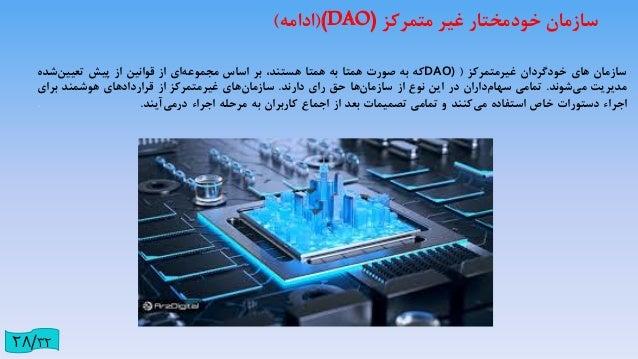 . غیرمتمرکز خودگردان سازمان نمونه چند 29/32 دش(Dash) یکارزدیجیتالهمتابههمتاومتنبازاستکهها...