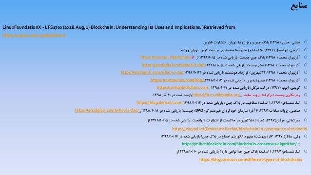 مدیریت منابع اطلاعاتی
