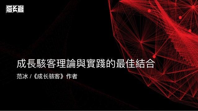 范冰 /《成⻓长骇客》作者 成⻑⾧長駭客理理論與實踐的最佳結合