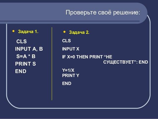Задачи на qbasic с решением задачи по кис с решением