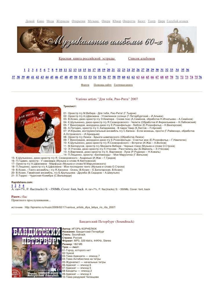 Домой Кино Мода Журналы Открытки Музыка                       Опера Юмор Оперетта Балет Театр Цирк Голубой огонек         ...