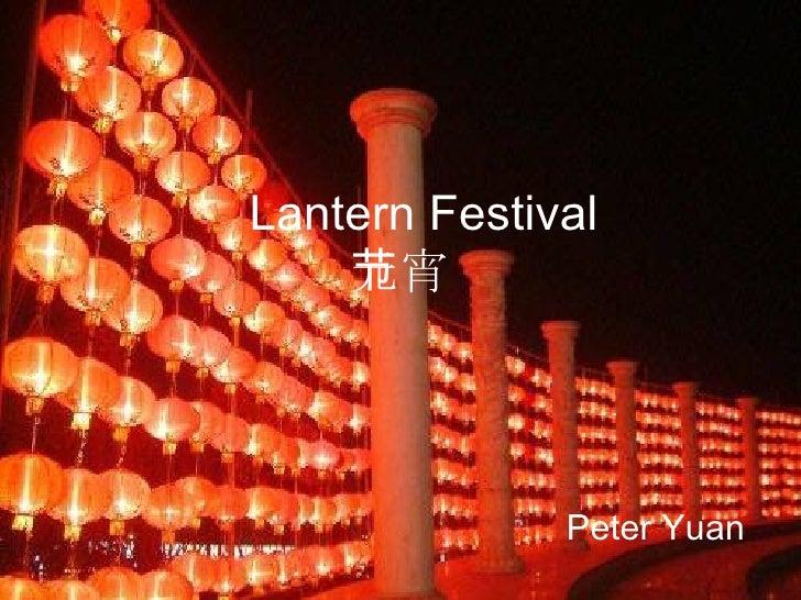 Lantern Festival 元宵节 Peter Yuan