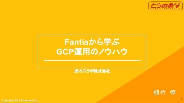 Fantiaから学ぶgcp運用のノウハウ