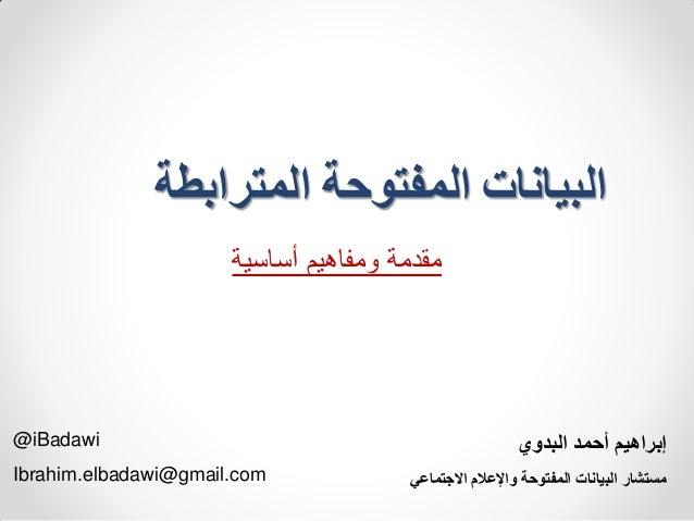 البيانات المفتوحة المترابطة                      مقدمة ومفاهيم أساسية@iBadawi                                     ...
