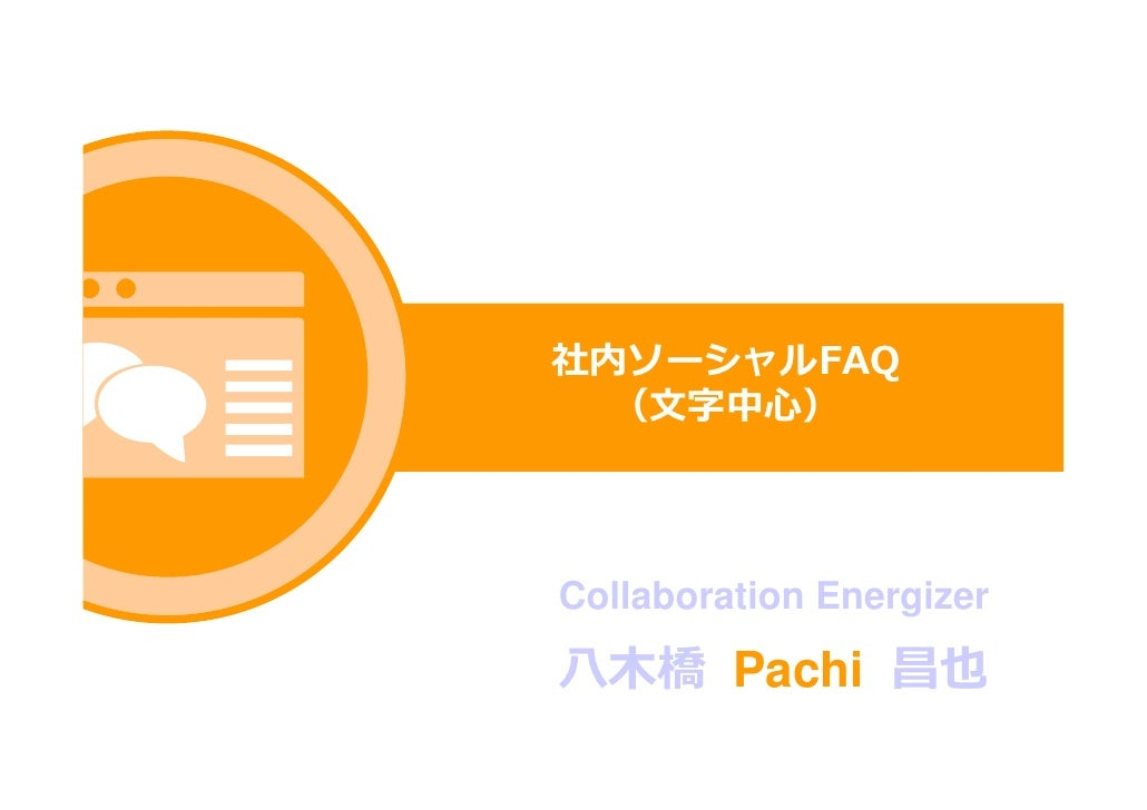 社内ソーシャルFAQ  (⽂字中⼼)Collaboration Energizer⼋⽊橋 Pachi 昌也