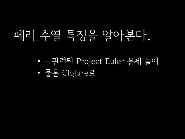 페리 수열 특징을 알아본다.• + 관련된 Project Euler 문제 풀이• 물론 Clojure로
