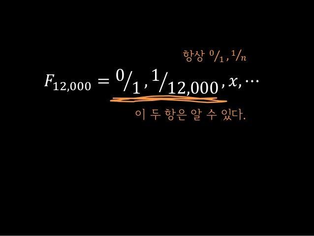 𝐹12,000 = 01 , 112,000 , 𝑥, ⋯이 두 항은 알 수 있다.항상 01 , 1𝑛