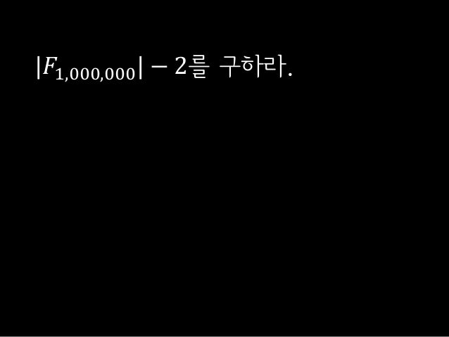 |𝐹1,000,000| − 2를 구하라.
