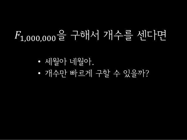 𝐹1,000,000을 구해서 개수를 센다면• 세월아 네월아.• 개수만 빠르게 구할 수 있을까?