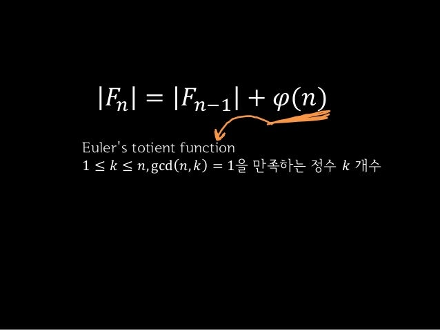 𝐹𝑛 = 𝐹𝑛−1 + 𝜑(𝑛)Eulers totient function1 ≤ 𝑘 ≤ 𝑛, gcd 𝑛, 𝑘 = 1을 만족하는 정수 𝑘 개수