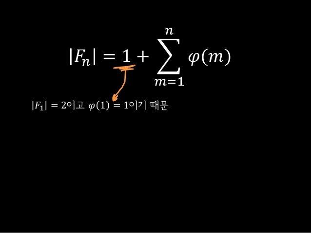 𝐹𝑛 = 1 + 𝜑(𝑚)𝑛𝑚=1𝐹1 = 2이고 𝜑 1 = 1이기 때문