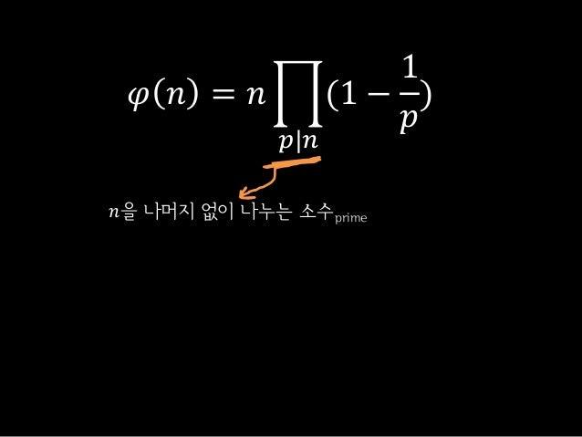 𝜑 𝑛 = 𝑛 (1 −1𝑝)𝑝|𝑛𝑛을 나머지 없이 나누는 소수prime
