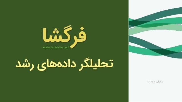فرگشا رشد هایداده تحلیلگر خدمات معرفی www.fargosha.com