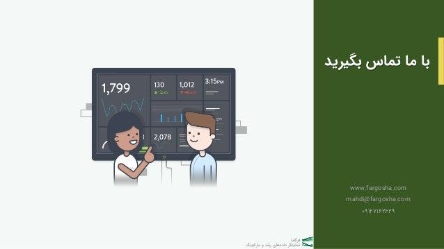 فرگشا مارکتینگ و رشد هایداده تحلیلگر بگیری تماس ما باد www.fargosha.com mahdi@fargosha.com ۰9۱۲7۱6...