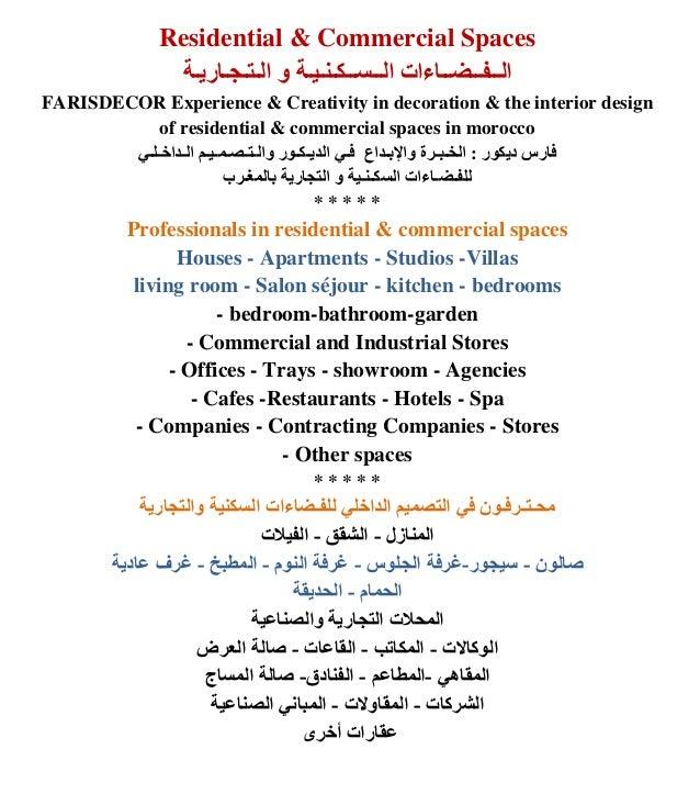 FARISDECOR : Experience & Creativity in the interior design Slide 3