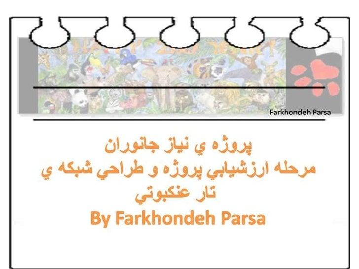 Farkhondeh Parsa 03