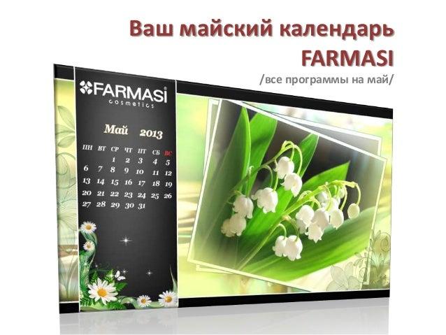 Ваш майский календарьFARMASI/все программы на май/