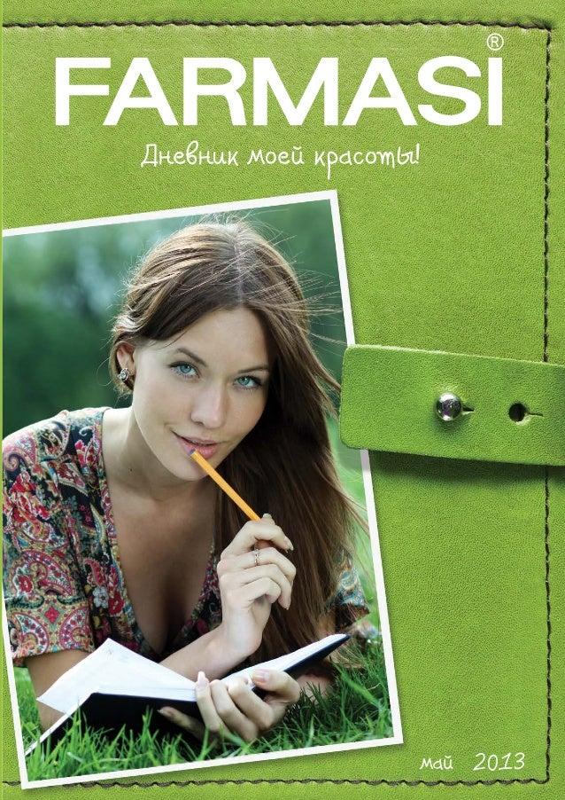 Дневник моей красоты!                    май 2013