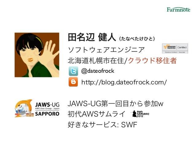 JAWS-DAYS 2015 / 北海道 x 農業 x クラウド Slide 3