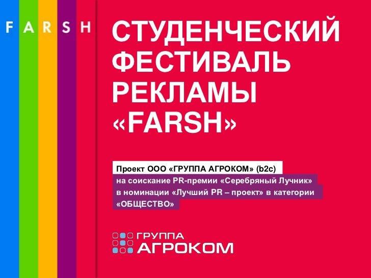 презентация Farsh 2011