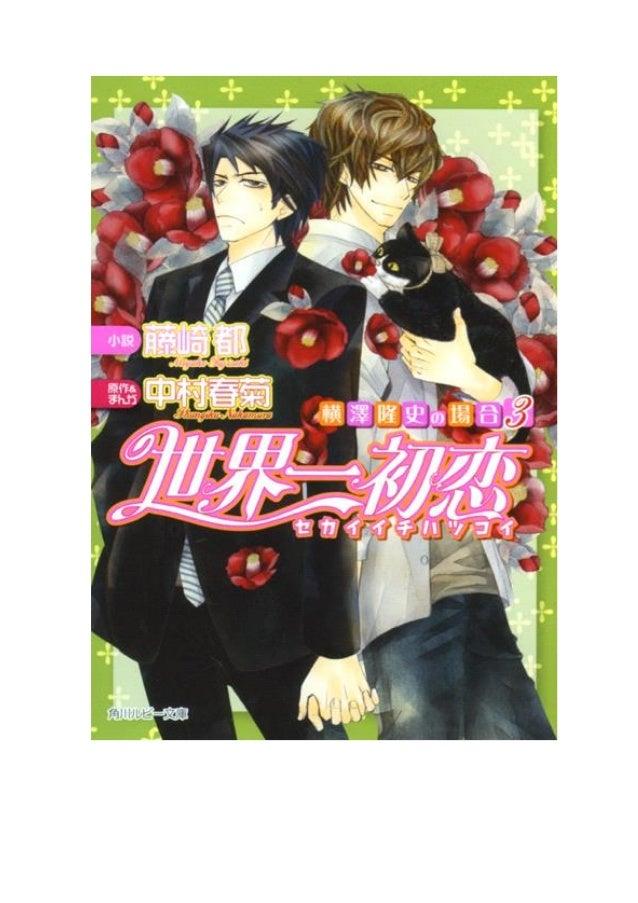 Capítulo 1 vol.3 – Yokozawa Takafumi no Baii