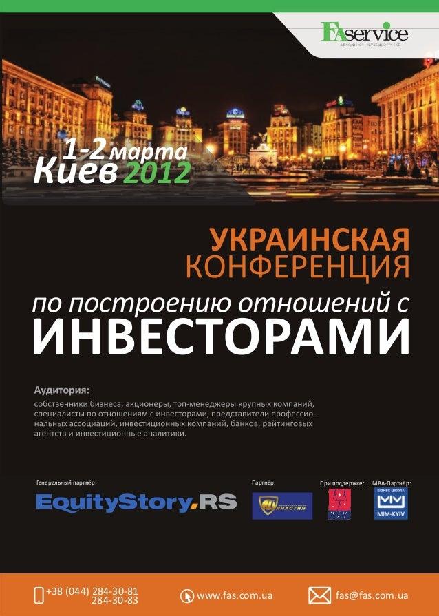 EventMa nagementComp any        1-2                       2012Генеральный партнёр:                    Партнёр:   При подде...