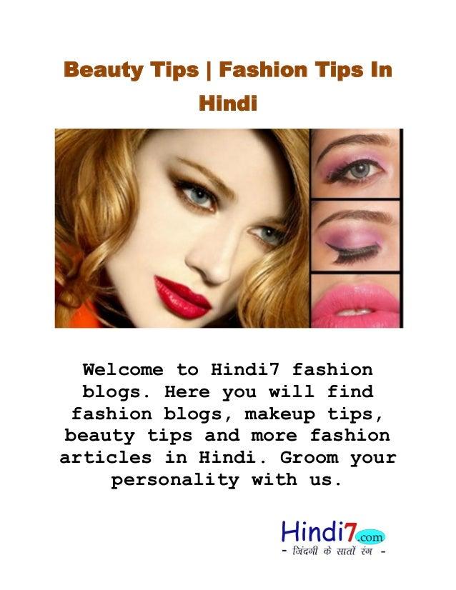 fashion and beauty tips - Fashion and Beauty Tips for Women - Madame Deals
