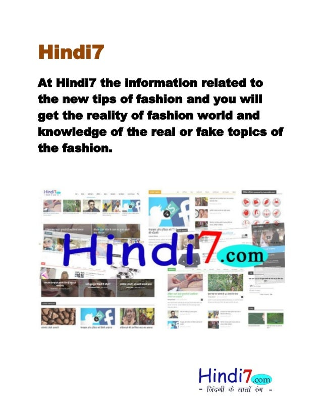 fashion in hindi