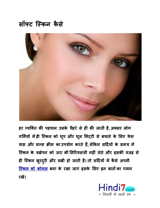 Fashion Blogs In Hindi Beauty Tips In Hindi
