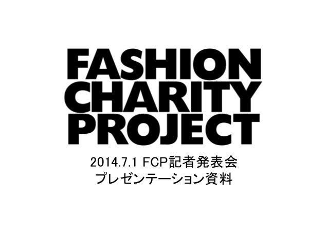 2014.7.1 FCP記者発表会 プレゼンテーション資料