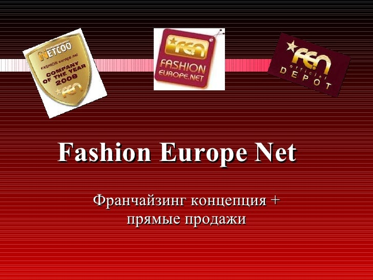 Fashion Europe Net   Франчайзинг концепция + прямые продажи